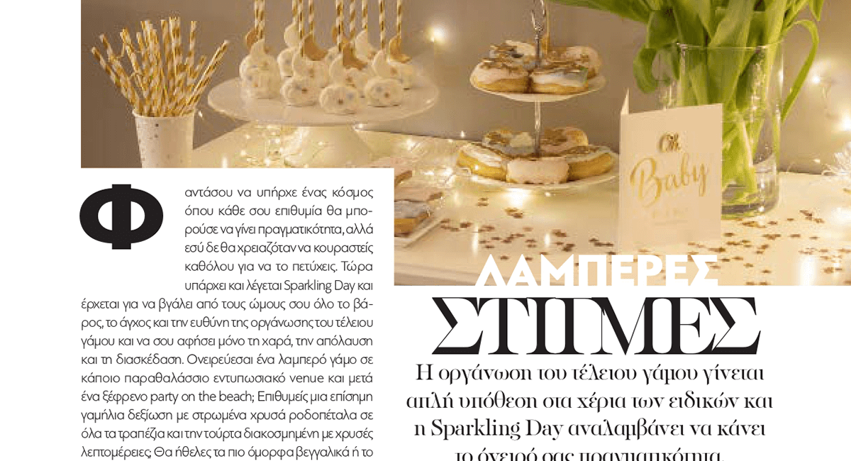 Madame Figaro Greece Sparkling Day